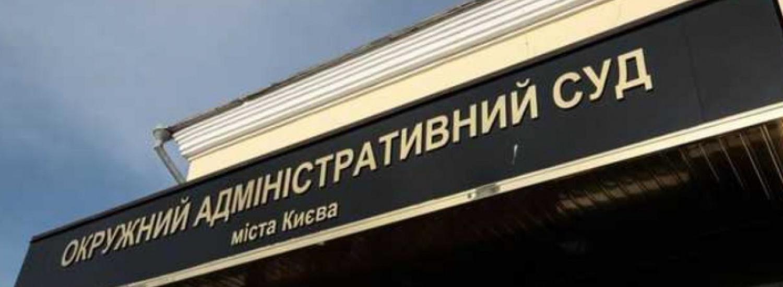 Президент ініціював невідкладну ліквідацію Окружного адміністративного суду міста Києва