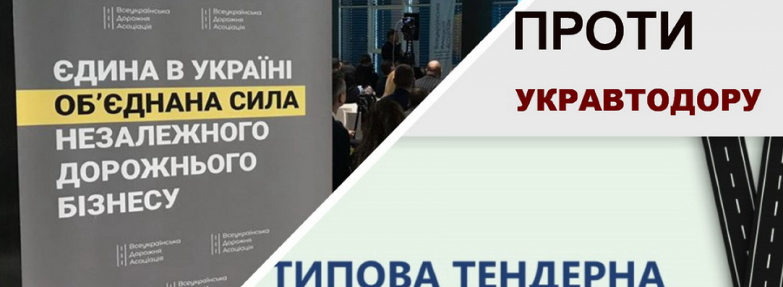 Укравтодор проти Всеукраїнської дорожньої Асоціації. Два заходи, дві думки