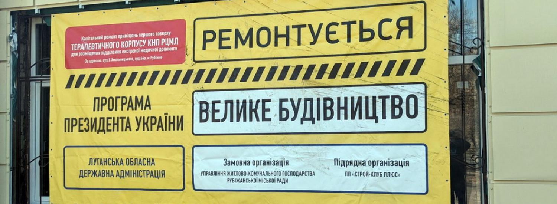 Керівник Луганської ОДА надав 10 днів на завершення «Великого Будівництва», яке будується третій рік поспіль