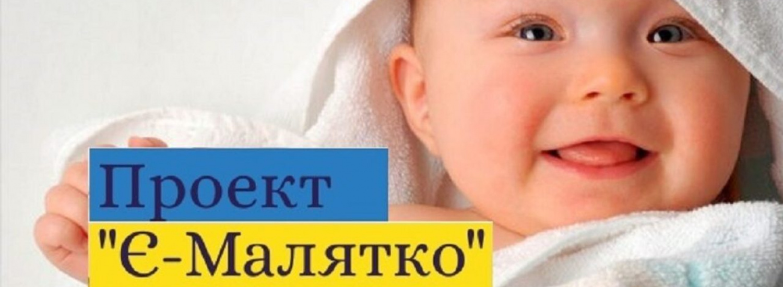 Тепер, при народженні дитини всі документи можна оформити онлайн за допомогою послуги «еМалятко»