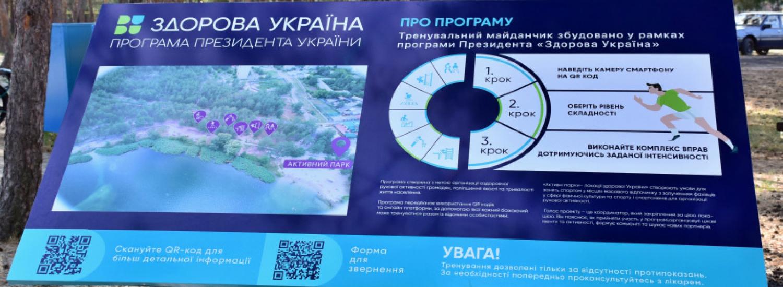 У Лимані відкрили чотирнадцятий в Донецькій області активний парк