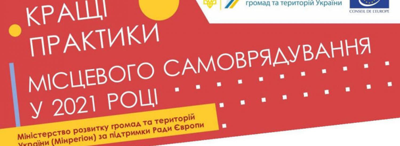 Триває конкурс «Кращі практики місцевого самоврядування» у 2021 році