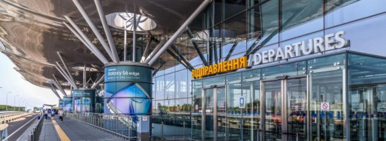 Міжнародний аеропорт «Бориспіль» увійшов у 5-ку кращих аеропортів Східної Європи