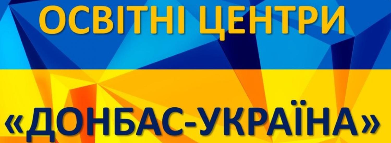 Прийом абітурієнтів із ТОТ до українських вишів через освітні центри триває до 20 вересня