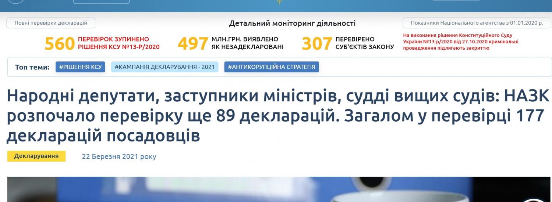 НАЗК перевірить декларацію керівника Луганської ОВЦА