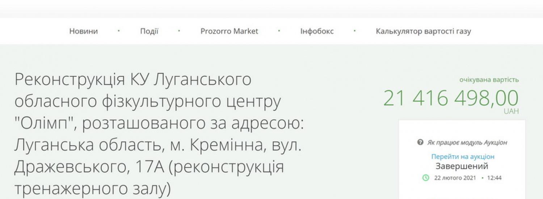 На реконструкцію Луганського ОФЦ «Олімп» у 2021 році витратять більше 30 млн гривень