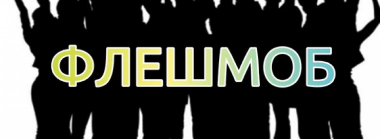 Президент України ініціював флешмоб для 30-річних українців: деталі