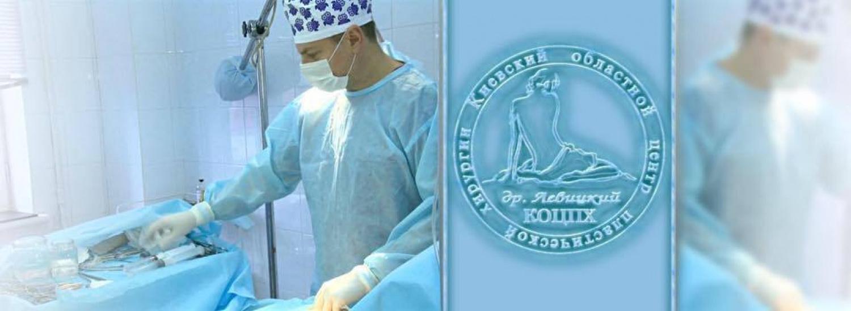 У Києві незаконно працює «кишеньковий» державний обласний центр пластичної хірургії