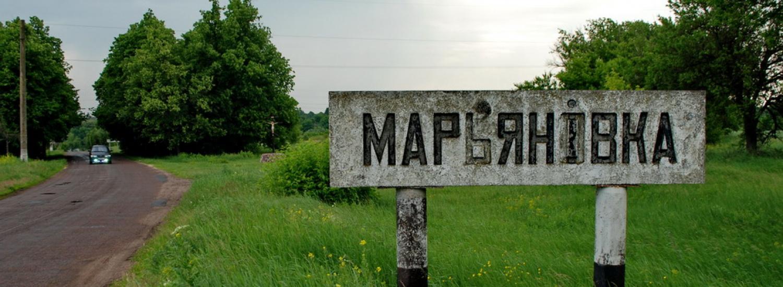 Мар'янівка: 13 років на шляху до побудови «німецького» села
