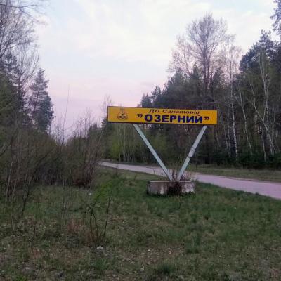 У місті Кремінна, в санаторії Озерний, що на Луганщині, виявлено незаконну забудову