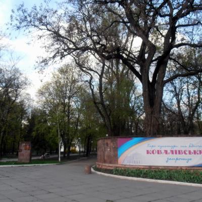 Парк «Ковалівський»: дитяча мрія чи доросла реальність?