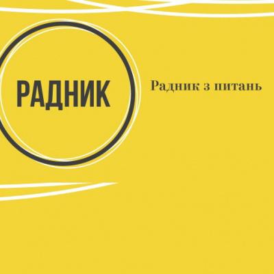 Інститут радників в Україні, чи хто формує точку зору української влади