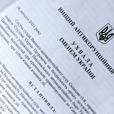 НАБУ відмовило вносити до ЄРДР відомості про вчинення злочину посадовцем з Дніпропетровщини