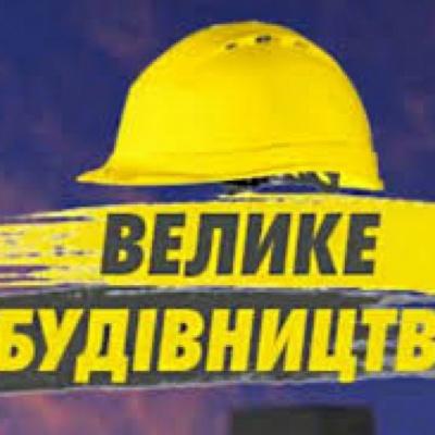 Президент Зеленський створив Координаційну раду з реалізації програми «Велике будівництво»