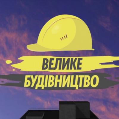 Президент України ініціював найбільшу дорожню аферу століття під назвою – «Велике Будівництво»