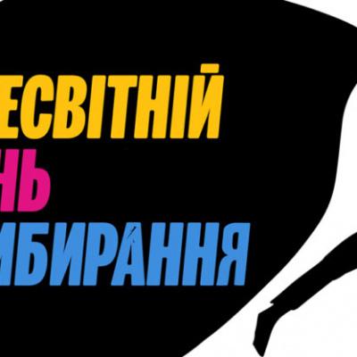 Мешканців Луганщини запрошують приєднатися до щорічної міжнародної екологічної акції