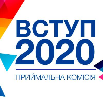 30 червня розпочне роботу гаряча лінія та приймальні громадян щодо вступної кампанії 2020