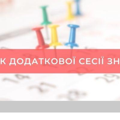Із 6 травня розпочнеться реєстрація на додаткову сесію ЗНО