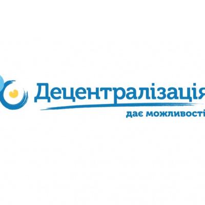 Для успішного завершення реформи децентралізації визначено шість головних завдань