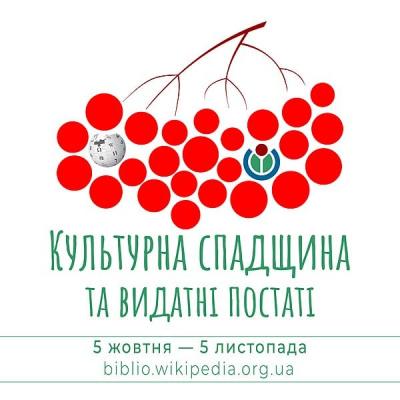 Вікіпедія оголосила конкурс статей про культурну спадщину й видатних постатей України