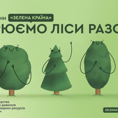 У рамках програми Президента України «Зелена країна» у Запорізькій області заклали новий дубовий гай