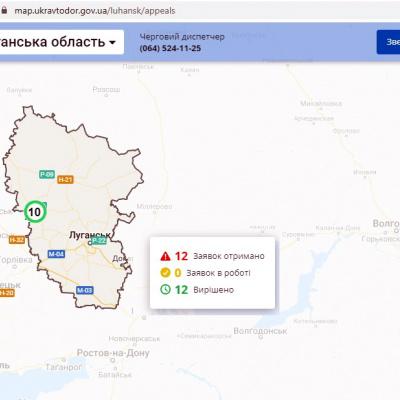 На Луганщині запрацювала інтерактивна мапа Укравтодору