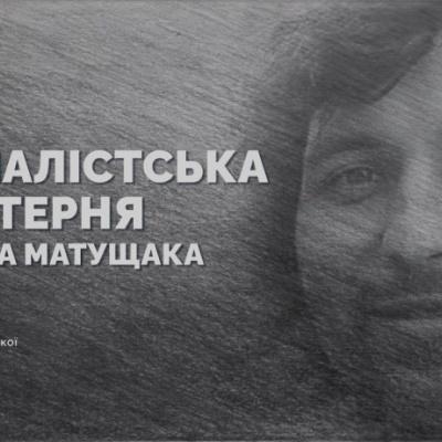 На Донеччині запрацювала Журналістська майстерня імені Юрка Матущака