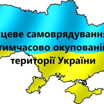 Дмитро Лубінець та Андрій Клочко ігнорують проблему місцевого самоврадування в ОРДЛО