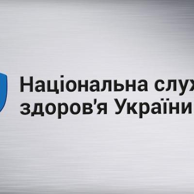 Усі охочі можуть подавати документи на посаду голови Національної служби охорони здоров'я України: конкурс продовжено