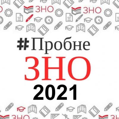 Понад 1600 жителів Луганської області взяли участь у пробному ЗНО-2021