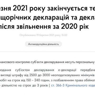 Високопосадовці Луганської ОДА вже задекларували більше 6 мільйонів заробітної плати