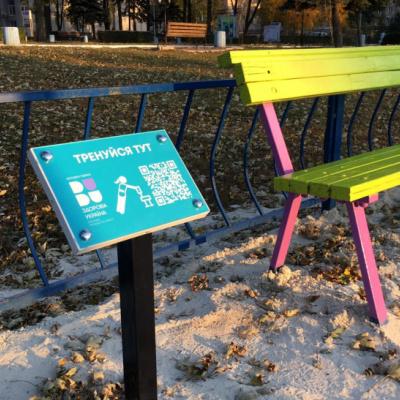 У Покровську, що на Донеччині запрацювали ще три локації активних парків