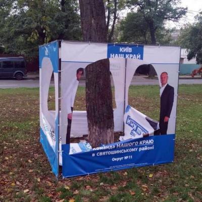 У Києві вандали нищать агіткуби політичної партії «Наш Край» (ФОТО)