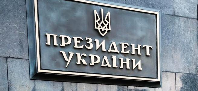 Відкрите звернення до Президента України