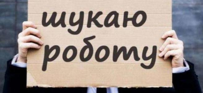 Україна побила рекорд по безробіттю