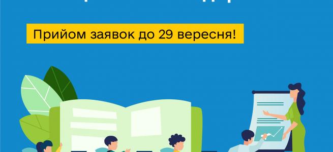 """Залишилось 7 днів для шкіл аби подати заявку на конкурс """"Вакциновані й відкриті"""""""