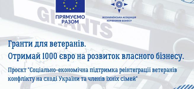 Всеукраїнська Асоціація Керівників Бізнесу оголошує набір ветеранів, зацікавлених у започаткуванні власного бізнесу
