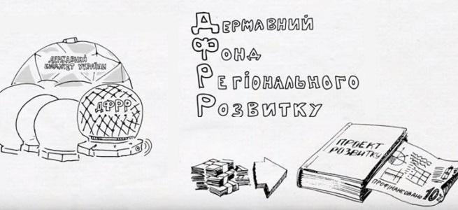 Затверджено перелік програм і проєктів від Луганщини, які фінансуватимуться із ДФРР у 2021 році