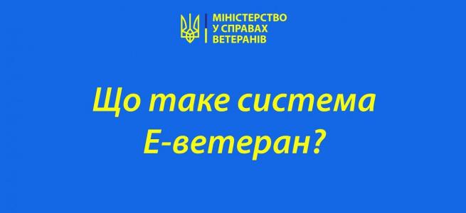 ПРООН оголосило тендер на розробку мобільних застосунків «е-Ветеран»