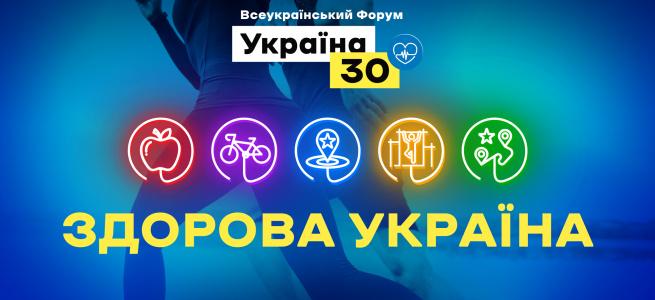 На Донеччині відбудеться відкриття першої в області локації активного парку в рамках проєкту «Здорова Україна»
