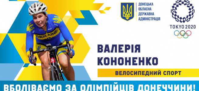 Спортсмени Донецької області виступатимуть на Іграх ХХХІІ Олімпіади в Токіо