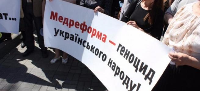 Медична реформа в Україні спрямована на те, аби приховати геноцид українського народу