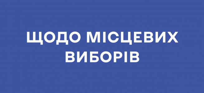 ЦВК звернулася до Верховної Ради щодо законодавчого врегулювання проведення місцевих виборів на Донбасі