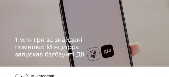 1 млн грн за знайдені помилки: Мінцифра запускає багбаунті Дії