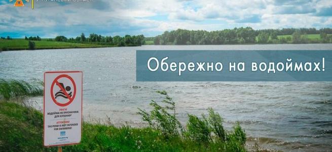 Протягом липня на водоймах Луганщини загинуло четверо українців, серед яких одна дитина