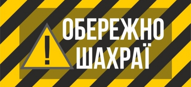 У Краматорську учасниця ООС стала жертвою квартирних шахраїв