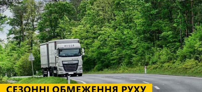 На Луганщині діють сезонні обмеження руху великовагового транспорту