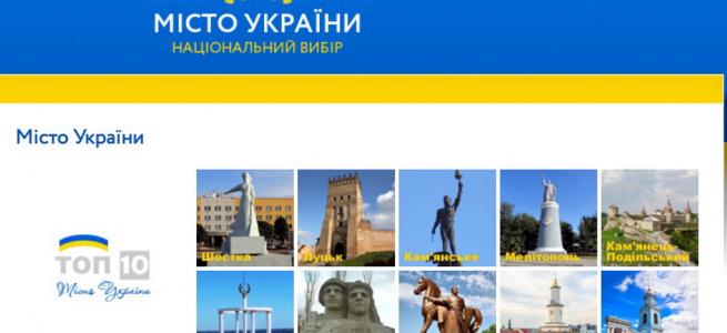 В Україні голосують за вибір найпривабливішого і впізнаваного міста країни