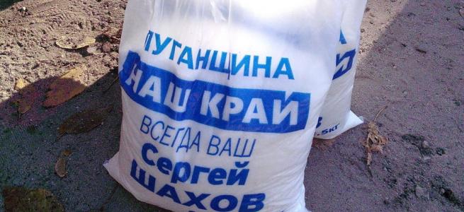 Сергій Шахов скуповує партійні осередки для формування «контрабандного картелю»