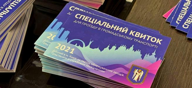 Карантинний бізнес: у Києві дівчина продавала підроблені спецперепустки до громадського транспорту